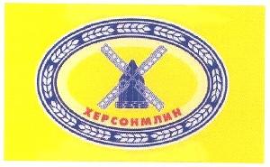 херсонмлин
