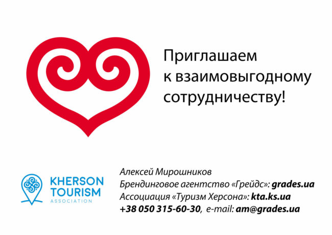 Приглашаем к сотрудничеству по развитию бренда Херсонщины