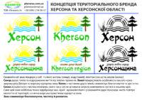 brand_kherson_consept