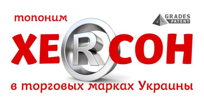 топоним-Херсон